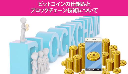 ビットコインの仕組みとブロックチェーン技術について