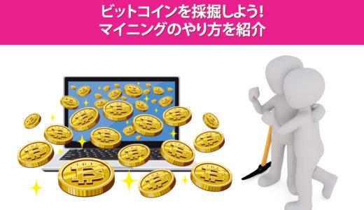 ビットコインを採掘しよう!マイニングのやり方を紹介