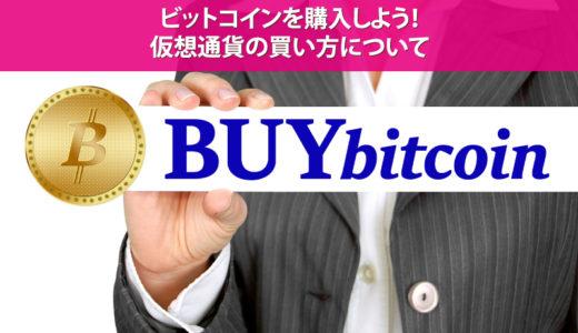ビットコインを購入しよう!仮想通貨の買い方について