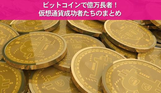 ビットコインで億万長者!仮想通貨成功者たちのまとめ