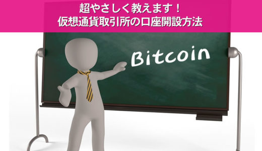 超やさしく教えます!仮想通貨取引所の口座開設方法