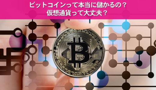 ビットコインって本当に儲かるの?仮想通貨って大丈夫?