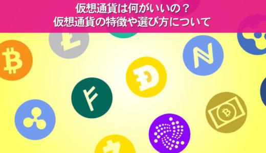 仮想通貨は何がいいの?仮想通貨の特徴や選び方について