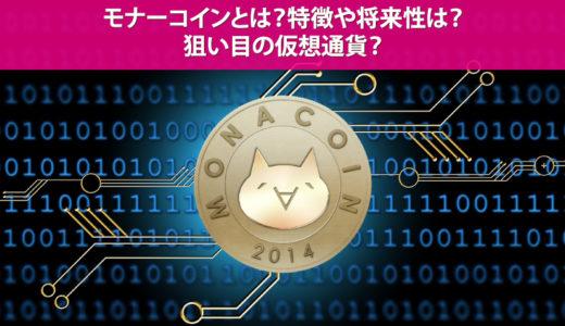 モナーコイン(モナコイン)とは?特徴や将来性は?狙い目の仮想通貨?