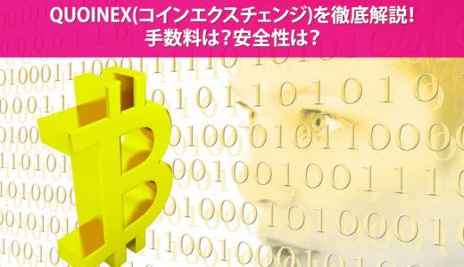 QUOINEX(コインエクスチェンジ)を徹底解説!手数料は?安全性は?