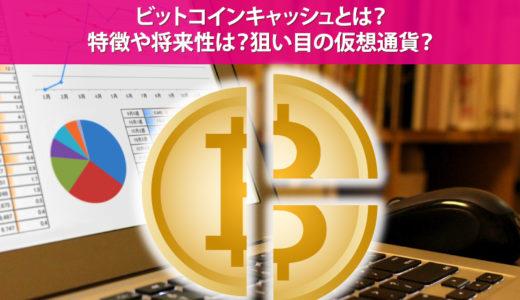 ビットコインキャッシュとは?特徴や将来性は?狙い目の仮想通貨?