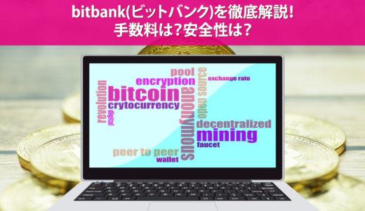 bitbank(ビットバンク)を徹底解説!手数料は?安全性は?