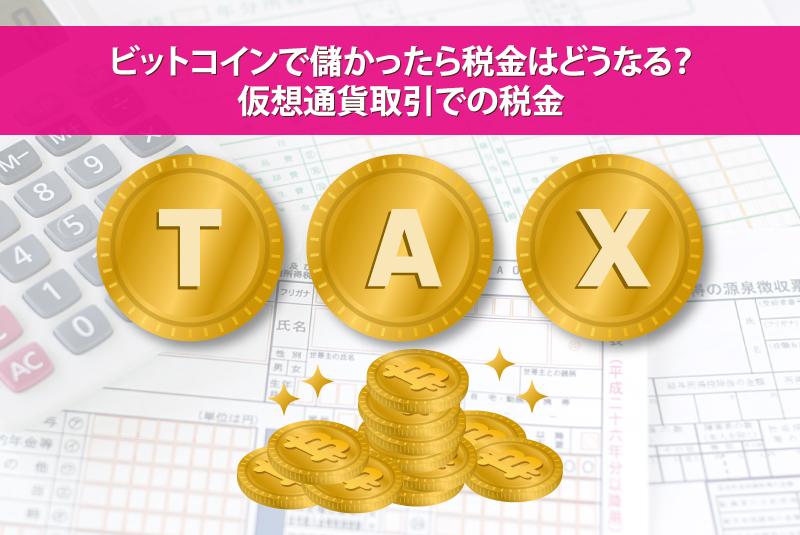 【図式】計算方法!仮想通貨の税金「雑所得」