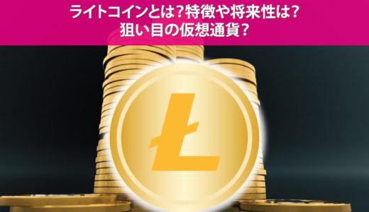 ライトコインとは?特徴や将来性は?狙い目の仮想通貨?