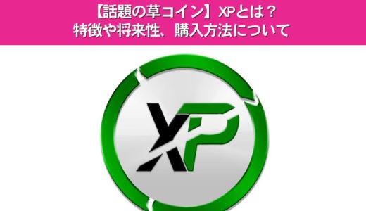 【話題の草コイン】XPとは?特徴や将来性、購入方法について