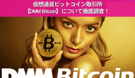 仮想通貨ビットコイン取引所【DMM Bitcoin】について徹底調査!