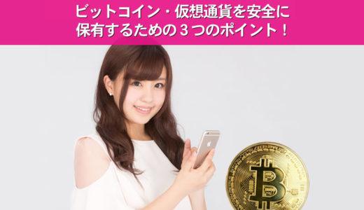 ビットコイン・仮想通貨を安全に保有するための3つのポイント!