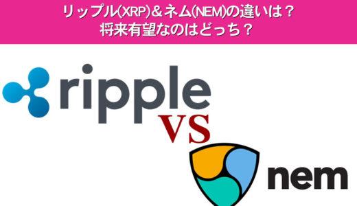 リップル(XRP)&ネム(NEM)の違いは?将来有望なのはどっち?