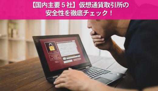 【国内主要5社】仮想通貨取引所の安全性を徹底チェック!