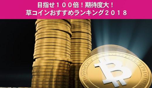 目指せ100倍!期待度大!草コインおすすめランキング2018